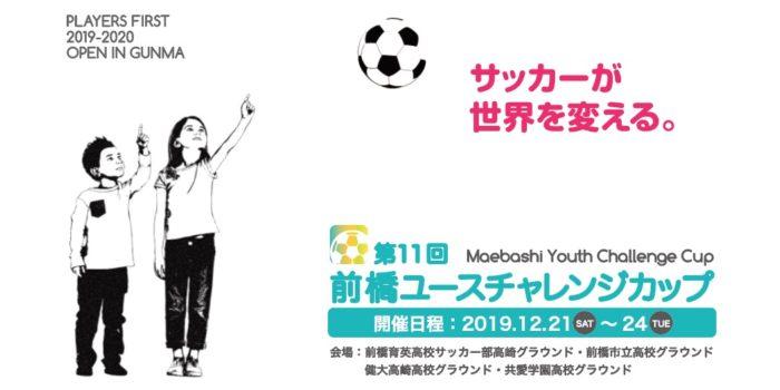 前橋育英高校が2年ぶりの優勝。選手権へ向けてチーム一丸!!